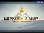 2tserkov_i_mir