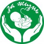 лого-за-жизнь-2014